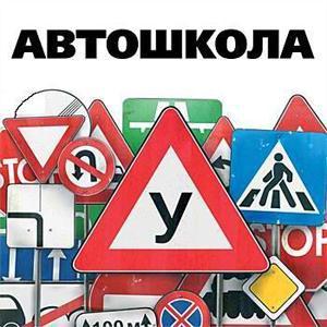 Автошколы Удельной