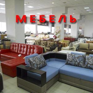 Магазины мебели Удельной