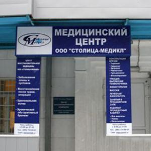 Медицинские центры Удельной
