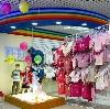 Детские магазины в Удельной